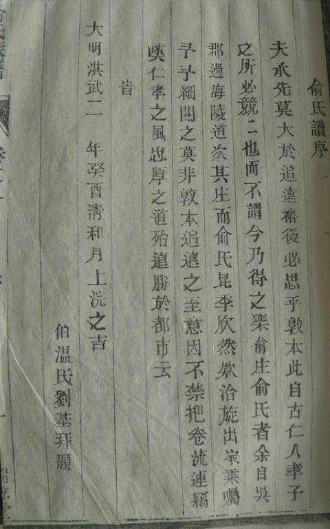 刘伯温为俞氏族谱序题,文天祥给俞氏族谱作序