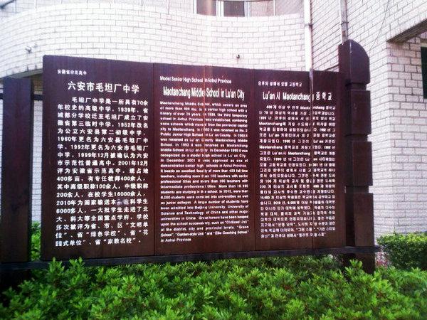 行走皖西 毛坦厂中学