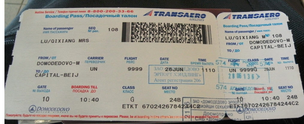 莫斯科北京UN9999航班因暴雨停上海飞北京 黄安年文 黄安年的博客/2013年6月29日发布 按照行程计划,6月28日,我们乘坐的UN9999波音747-400双层宽体客座,莫斯科时间11:10分起飞,抵达目的地北京的当地时间是22:10分,因时差4小时,实际飞行时间(含启动和降落)7小时。因北京首都机场上空暴雨无法正常正点起飞和降落,不得不推迟起飞,并被迫飞上海停留在飞机上2小时,再飞北京,抵达北京时已经是29日5:30分,整整误点了6小时20分,这次莫斯科北京行相当于纽约飞往北京的飞行时间(14小时