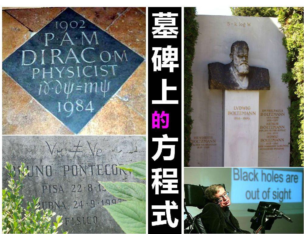 (转载)刻在墓碑上的方程式  作者:邢志忠 - 六一儿童 - 译海拾蚌