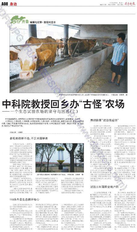 齐鲁晚报报道弘毅生态农场实践(1) - 蒋高明 - 蒋高明的博客