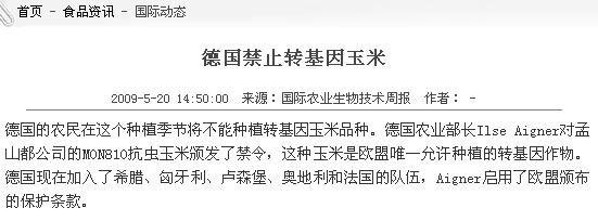 """转基因有害""""谣言""""出处找到了——CCTV、新华网等主流媒体赫然在 - 蒋高明 - 蒋高明的博客"""