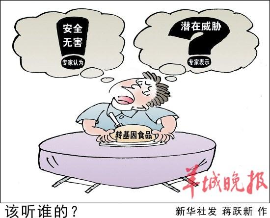 [转载]羊城晚报:12律师联名要求 公开转基因食品种类 - 蒋高明 - 蒋高明的博客