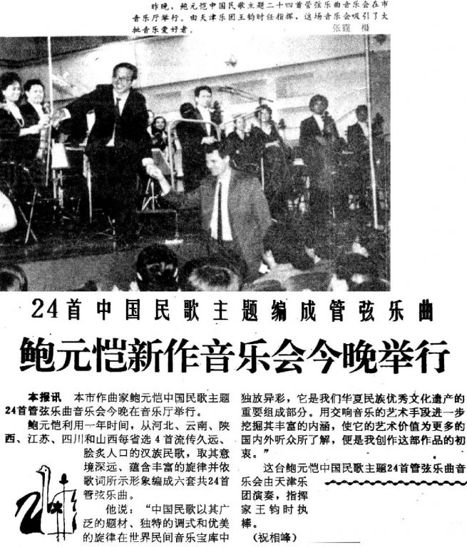 鲍元恺 太阳出来喜洋洋 谭利华指挥北京交响乐团