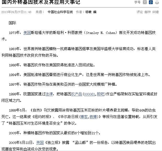 从人类转基因大事记中难以看到转基因食物安全结论 - 蒋高明 - 蒋高明的博客