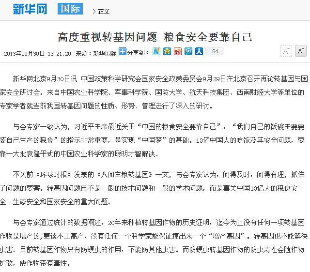 新华网:高度重视转基因问题粮食安全要靠自己 - 蒋高明 - 蒋高明的博客