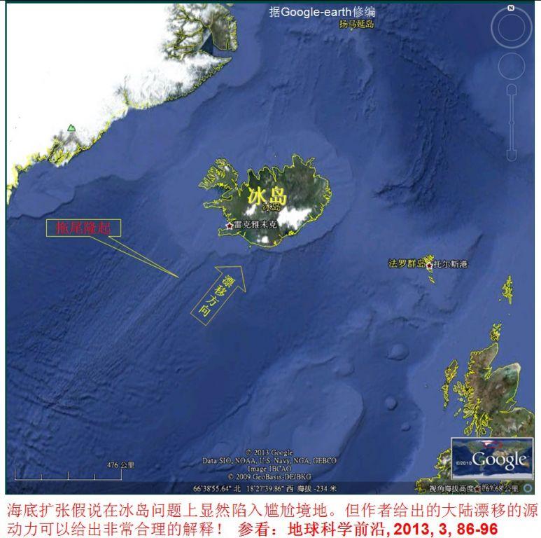 冰岛地区google earth地图(据google earth修编)