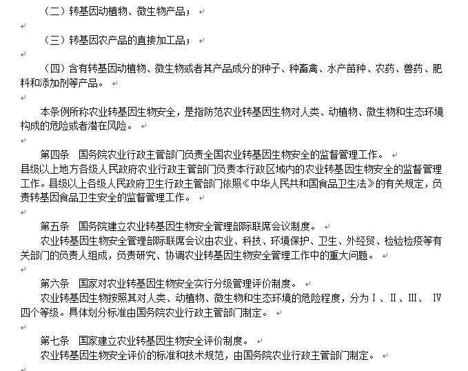 必须高度重视转基因生物实验室造成的生物污染现象 - 蒋高明 - 蒋高明的博客