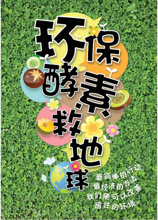 中國 酵素/環保酵素(垃圾酵素)救地球——最大的 ...