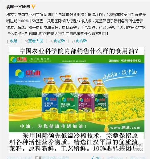 网友曝中国农科院内部销售非转基因低温冷榨油 - 蒋高明 - 蒋高明的博客