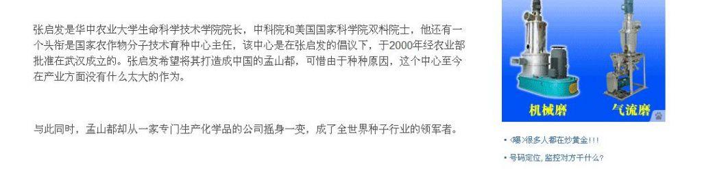 某生物技术巨头被评为全球最邪恶公司中国还要继续吹捧吗? - 蒋高明 - 蒋高明的博客