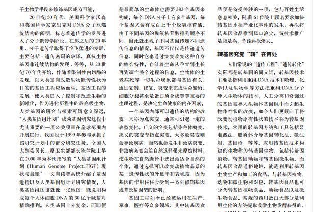 首都医院:探究转基因 - 蒋高明 - 蒋高明的博客