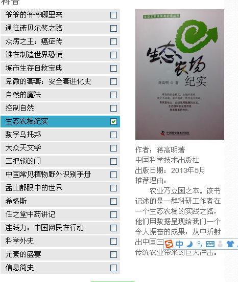 拙作《生态农场纪实》获2013年度中国影响力图书提名 - 蒋高明 - 蒋高明的博客