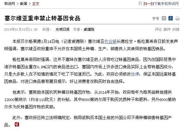 光明日报:塞尔维亚重申禁止转基因食品 - 蒋高明 - 蒋高明的博客
