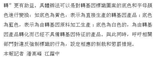上海政协委员建议强制标注转基因食品 - 蒋高明 - 蒋高明的博客