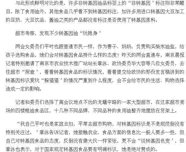 """南京政协委员:转基因食品标注不能""""躲猫猫"""" - 蒋高明 - 蒋高明的博客"""