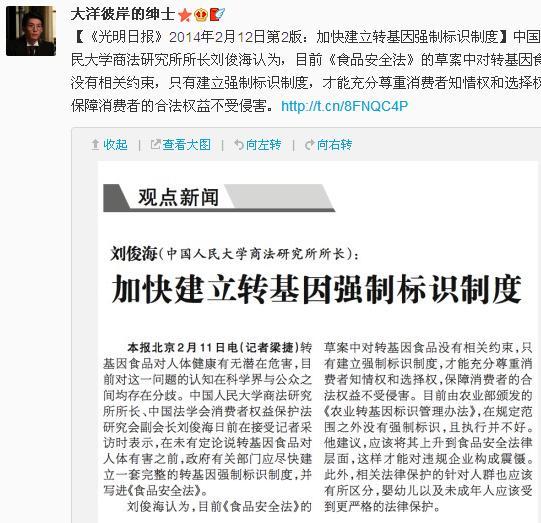 光明日报:加快建立转基因强制标志制度 - 蒋高明 - 蒋高明的博客