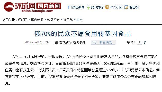 环球网:俄罗斯70民众不愿意食用转基因食品 - 蒋高明 - 蒋高明的博客
