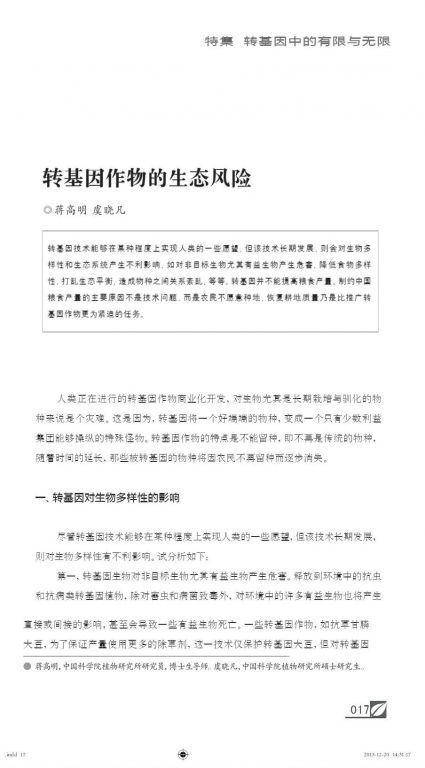 环保部绿叶杂志:转基因作物的生态风险 - 蒋高明 - 蒋高明的博客