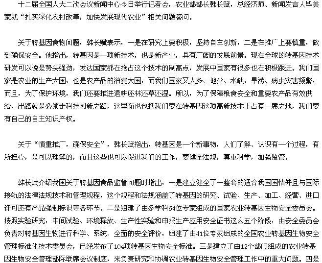 中国人多地少不是发展转基因的理由 - 蒋高明 - 蒋高明的博客
