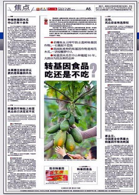 [转载]中山日报:转基因食品吃还是不吃 - 蒋高明 - 蒋高明的博客