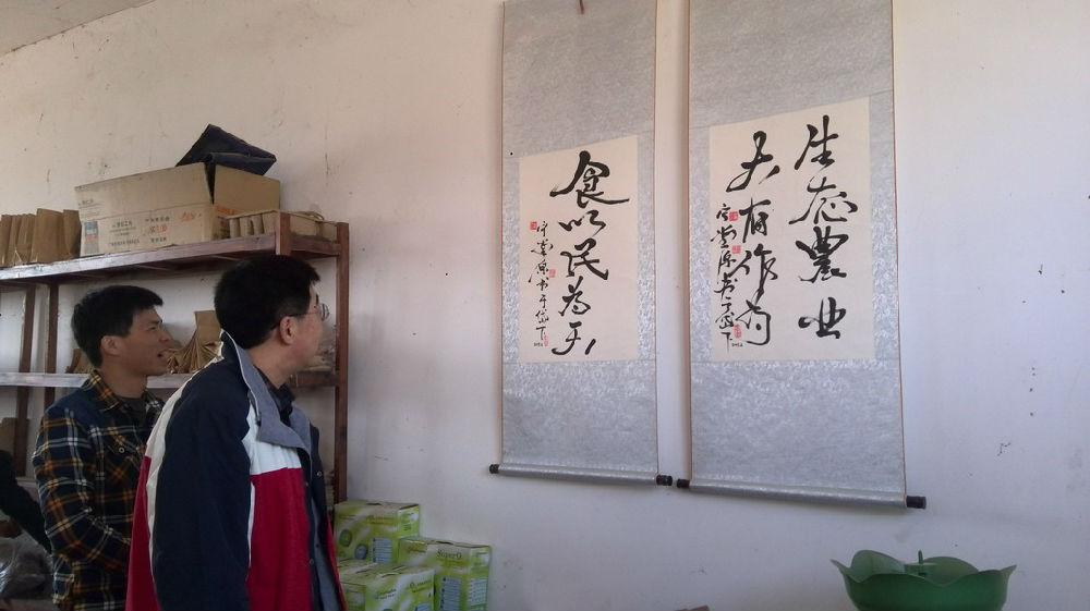 山东省农业厅调研弘毅生态农场 - 蒋高明 - 蒋高明的博客
