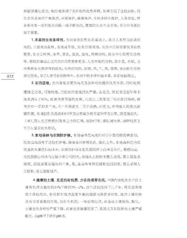 环保部绿叶杂志:生态平衡的耕作之道 - 蒋高明 - 蒋高明的博客