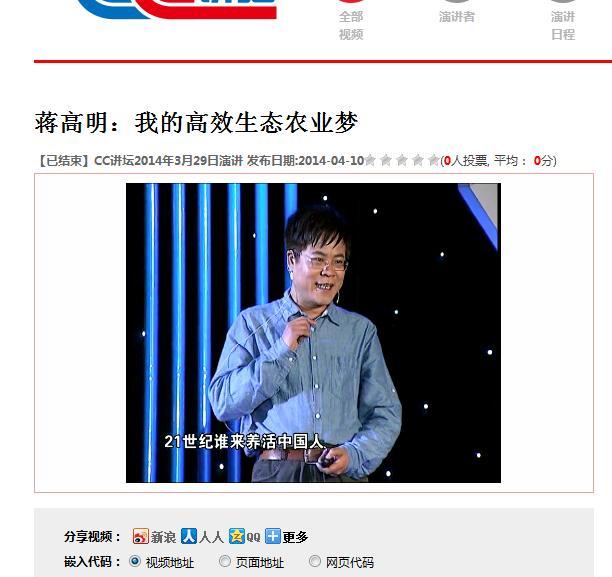国科大CCJT公益讲座:我的高效生态农业梦(视频) - 蒋高明 - 蒋高明的博客