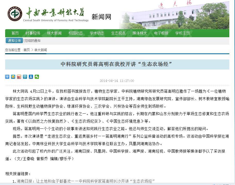 在中南林大学术做粮食安全与生态农业讲座 - 蒋高明 - 蒋高明的博客