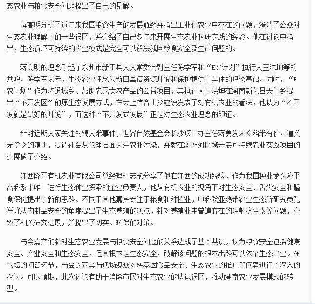 湖南博友沙龙第9期:专家把脉湖南农业发展 - 蒋高明 - 蒋高明的博客