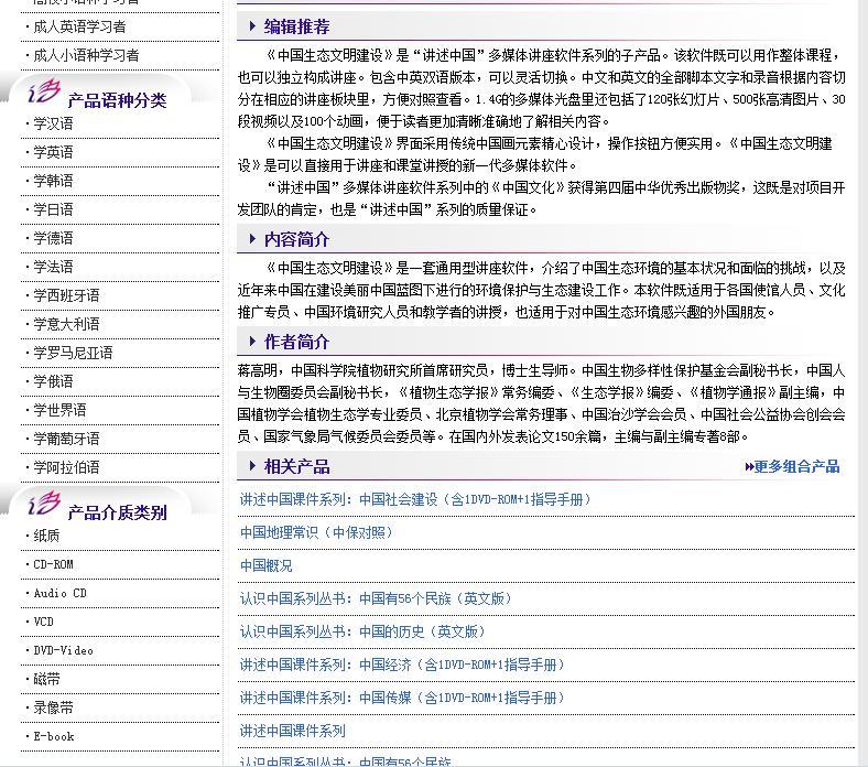 拙作《中国生态文明建设》课件版(中英对照)出版 - 蒋高明 - 蒋高明的博客
