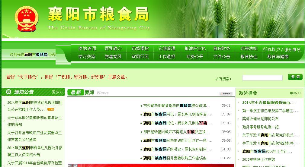 襄阳粮食局的一则消息 - 蒋高明 - 蒋高明的博客