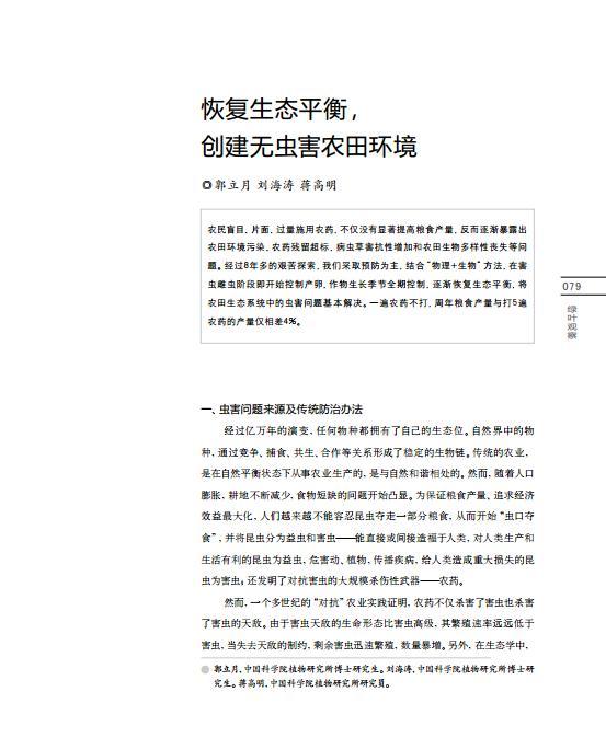 预防为主,创建无虫害健康农田生态环境 - 蒋高明 - 蒋高明的博客