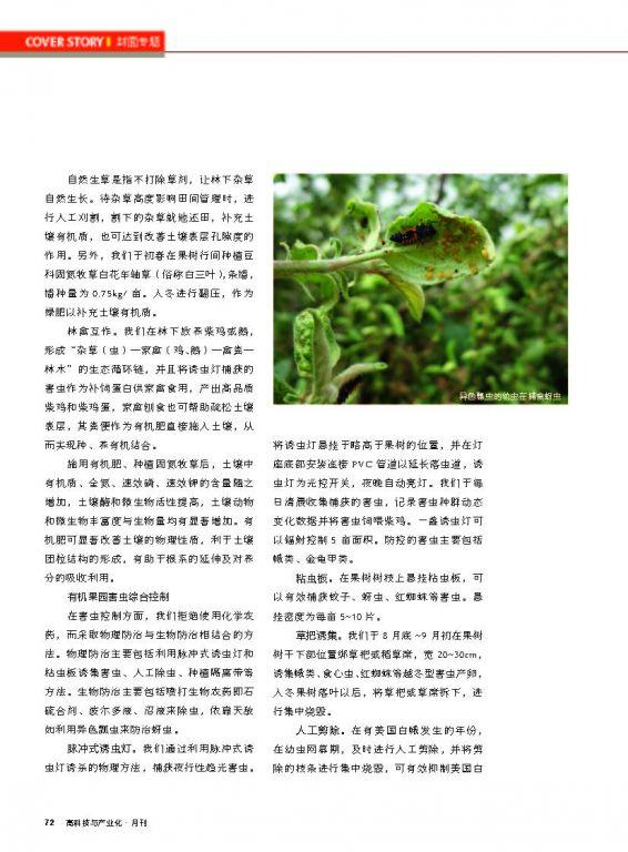 《高科技与产业化》:让苹果园告别农药 - 蒋高明 - 蒋高明的博客