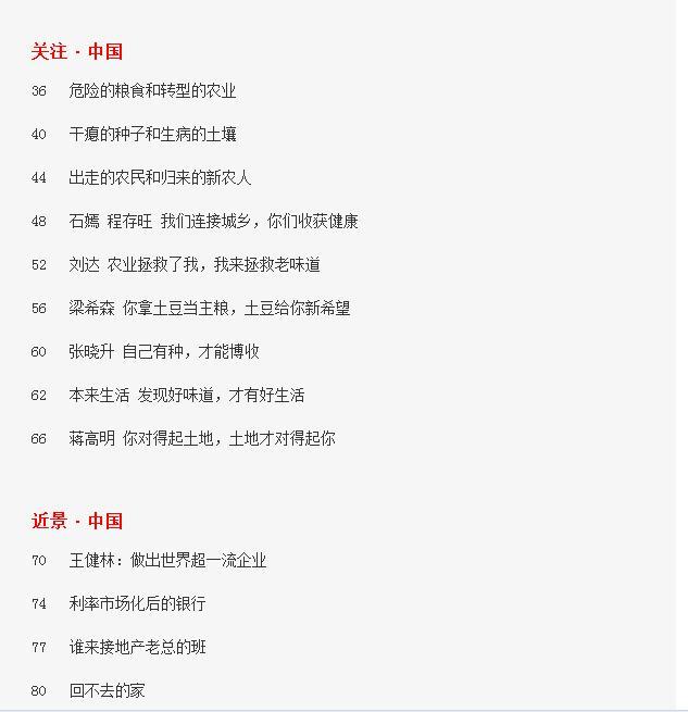 中国周刊报道弘毅生态农场:你对得起土地,土地才对得起你 - 蒋高明 - 蒋高明的博客