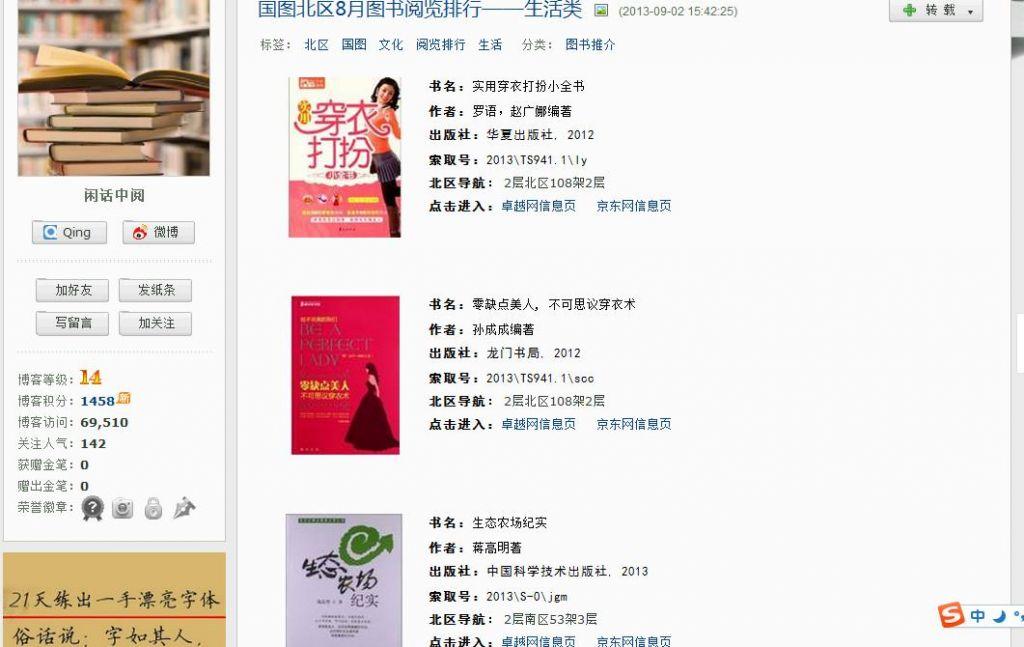 去年此时:《生态农场纪实》荣登国图8月份生活类阅读榜 - 蒋高明 - 蒋高明的博客