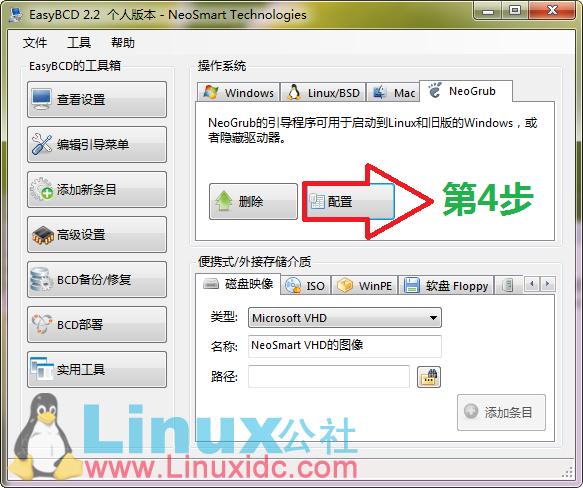 Windows 7下硬盘安装Ubuntu 14.04图文教程