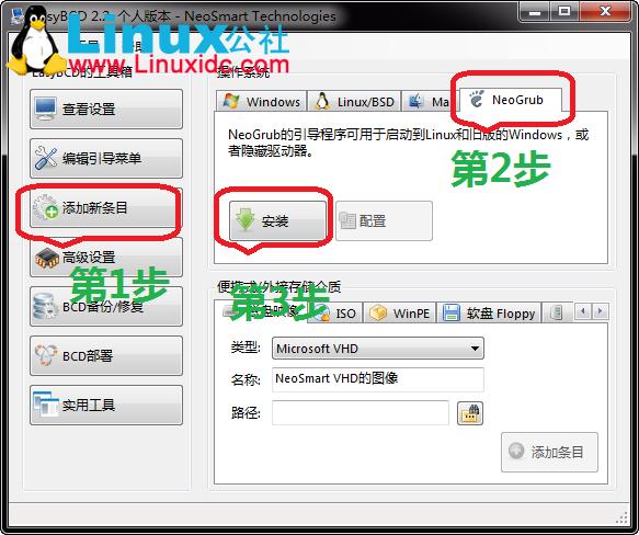 ubuntu14.04安装方法汇总