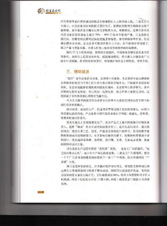《论生态文明》引证笔者团队巴音胡舒和弘毅生态农场案例 - 蒋高明 - 蒋高明的博客