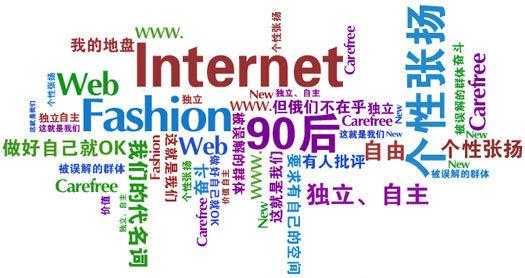 大学教师应努力成为90后大学生的意见领袖 - QQ11360330 - 计算机科研与技术