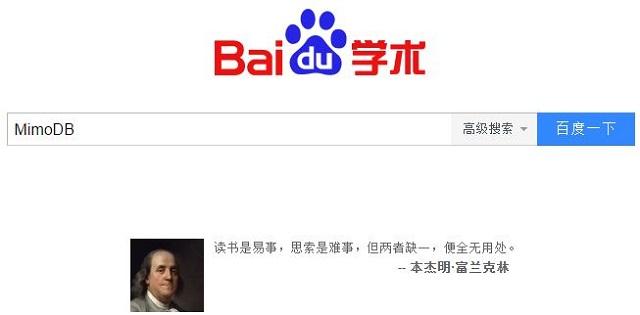 百度学术搜索(xueshu.baidu.com)的首页还是很简洁的.虽然...