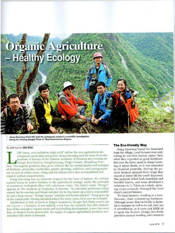 《今日中国》以9种语言报道弘毅生态农场实践 - 蒋高明 - 蒋高明的博客