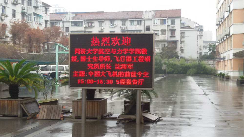 """科普讲座-""""中国大飞机的前世今生"""""""