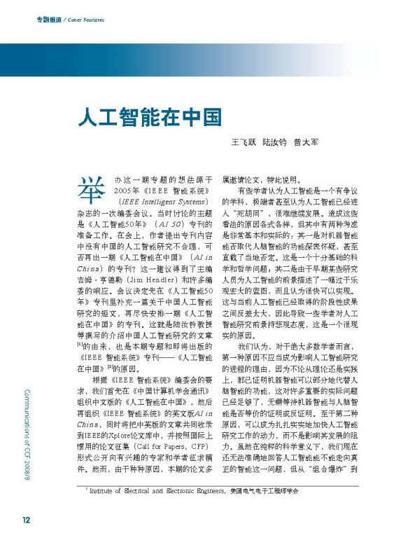 人工智能在中国-AI Research in China