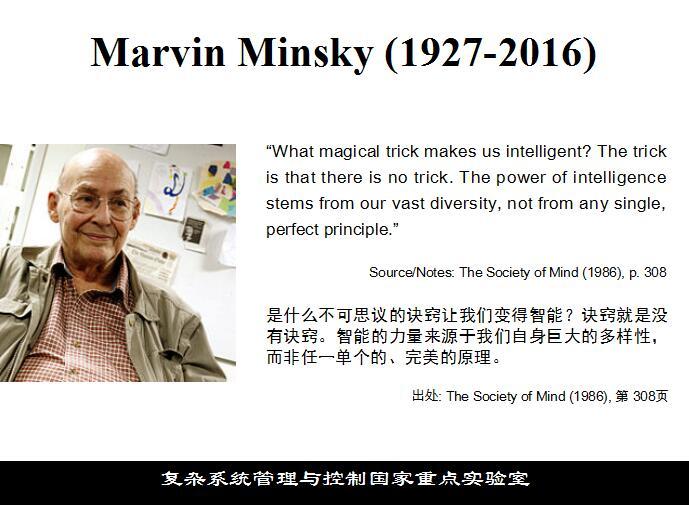 一位真正的科学思想家: 纪念人工智能之父Marvin Minsky教授