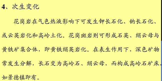 科学网—黄铁绢英岩-必看-由绢云母(约50%)、石英 ...