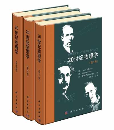 刘寄星等译:《20世纪物理学》三卷本,40位科研和教学工作者七八年时间共同完成