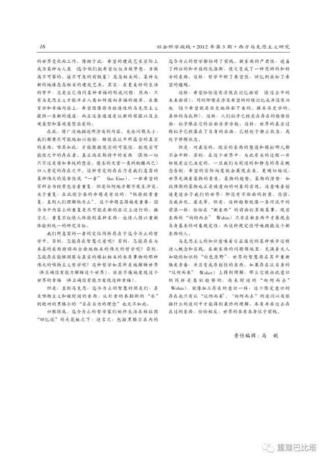 布洛赫 希望的原理pdf_充满希望的图片