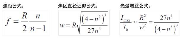 球透镜几个公式.png