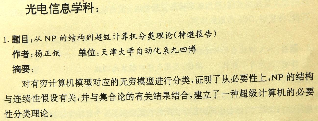 1995 天津大学百年校庆研究生院学术报告会(一等奖论 ...